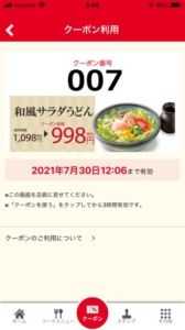 配布中の和食さと公式アプリクーポン「和風サラダうどん割引きクーポン(2021年8月4日まで)」