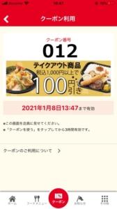 配布中の和食さと公式アプリクーポン「テイクアウト限定100円割引きクーポン(2021年1月18日まで)」