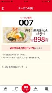 配布中の和食さと公式アプリクーポン「海老天鍋焼きうどん割引きクーポン(2021年1月18日まで)」