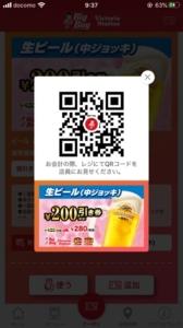 ビッグボーイアプリクーポン「生ビール(中ジョッキ)割引クーポン(2021年2月11日まで)」