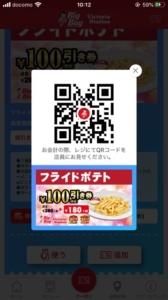 ビッグボーイアプリクーポン「フライドポテト100円割引クーポン(2021年3月10日まで)」