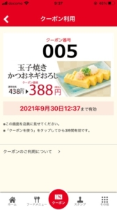 配布中の和食さと公式アプリクーポン「玉子焼きかつおネギおろし割引きクーポン(2021年10月6日まで)」