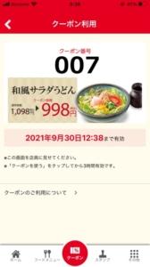 配布中の和食さと公式アプリクーポン「和風サラダうどん割引きクーポン(2021年10月6日まで)」