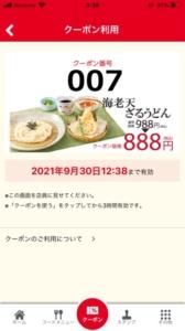 配布中の和食さと公式アプリクーポン「海老天ざるうどん割引きクーポン(2021年10月6日まで)」