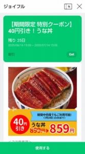 ジョイフルLINEトーククーポン「うな丼割引クーポン(2020年7月14日15:00まで)」