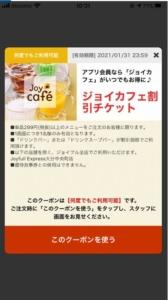 配布中のジョイフル公式アプリクーポン「ジョイカフェ割引チケット(2021年1月31日まで)」