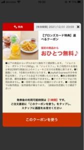 配布中のジョイフル公式アプリクーポン「ジョイカフェまたはポテトフライ無料クーポン(2021年12月31日まで)」