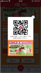 ビッグボーイアプリクーポン「ケーキ各種100円割引クーポン(2020年10月21日まで)」