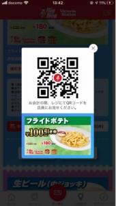 ビッグボーイアプリクーポン「フライドポテト100円割引クーポン(2020年10月21日まで)」