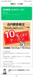 和食さとのLINEトーククーポン「10%OFFクーポン(割引上限1000円)(2020年10月25日まで)」