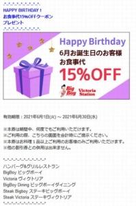 配布中のビッグボーイメルマガ誕生日特別クーポン「【お持ち帰り限定】15%OFFクーポン」