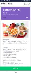 配信中の和食さとLINEトーククーポン「冬和膳200円OFFクーポン(2019年11月22日まで)」