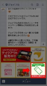 ジョイフルLINEトーククーポンのもらい方と使い方 手順2.LINEのトーク画面右下にある「おトクなクーポン」を選択