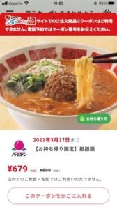 バーミヤンの公式アプリクーポン「【持ち帰り限定】担担麺割引きクーポン(2021年3月17日まで)」