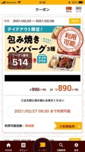 ココスのココウェブアプリクーポン「【テイクアウト限定】包み焼きハンバーグ3種割引クーポン(2021年2月28日まで)」
