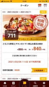 ココスのココウェブアプリクーポン「ごろごろ野菜とチキンのトマト煮込み風包み焼き割引クーポン(2021年3月11日まで)」