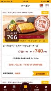 ココスのココウェブアプリクーポン「ビーフハンバーグステーキチェダーチーズ割引クーポン(2021年3月29日まで)」