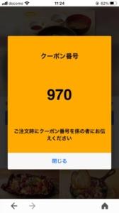 ココスのYahoo!Japanアプリクーポン「まぐろのたたき丼割引きクーポン(2021年3月18日8:59まで)」