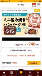 ココスのココウェブアプリクーポン「【テイクアウト限定】ミニ包み焼きハンバーグ3種割引クーポン(2021年2月28日まで)」