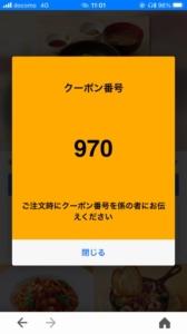 ココスのYahoo!Japanアプリクーポン「まぐろのたたき丼割引きクーポン(2021年3月30日8:59まで)」