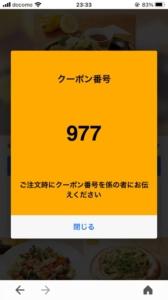 ココスのYahoo!Japanアプリクーポン「グリルチキンとナッツのサラダ割引きクーポン(2021年8月26日8:59まで)」
