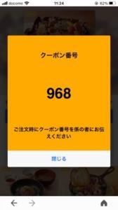 ココスのYahoo!Japanアプリクーポン「ごろごろ野菜とチキンのトマト煮込み風包み焼き割引きクーポン(2021年3月18日8:59まで)」