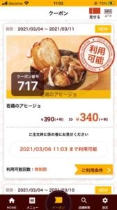 ココスのココウェブアプリクーポン「若鶏のアヒージョ割引クーポン(2021年3月11日まで)」