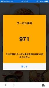 ココスのYahoo!Japanアプリクーポン「フレッシュバジル&モッツァレラトマト割引きクーポン(2021年3月30日8:59まで)」