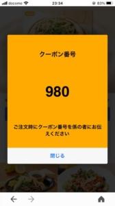 ココスのYahoo!Japanアプリクーポン「本格ピッツァ海老のジェノベーゼ割引きクーポン(2021年4月29日8:59まで)」