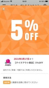 バーミヤンの公式アプリクーポン「【テイクアウト限定】5%OFFクーポン(2021年3月17日まで)」