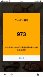 ココスのYahoo!Japanアプリクーポン「シーフードのアヒージョ割引きクーポン(2021年3月18日8:59まで)」