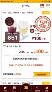 ココスのココウェブアプリクーポン「グラスワイン割引クーポン(2021年3月11日まで)」