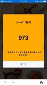 ココスのYahoo!Japanアプリクーポン「シーフードのアヒージョ割引きクーポン(2021年3月30日8:59まで)」