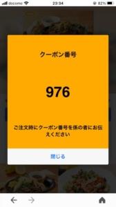 ココスのYahoo!Japanアプリクーポン「柚子香る和風包み焼きハンバーグ割引きクーポン(2021年4月29日8:59まで)」
