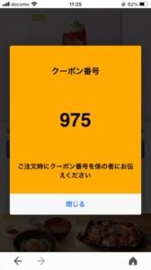 ココスのYahoo!Japanアプリクーポン「ストロベリーのグラスパフェ割引きクーポン(2021年3月18日8:59まで)」