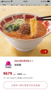 バーミヤンの公式アプリクーポン「担々麺割引きクーポン(2021年3月4日まで)」