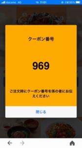 ココスのココスのYahoo!Japanアプリクーポン「濃厚ビーフシチューの包み焼きハンバーグ割引クーポン(2021年3月30日8:59まで)」