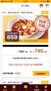 ココスのココウェブアプリクーポン「魚介のスープスパゲッティ割引クーポン(2021年2月24日まで)」
