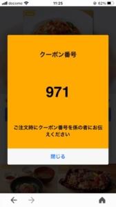 ココスのYahoo!Japanアプリクーポン「フレッシュバジル&モッツァレラトマト割引きクーポン(2021年3月18日8:59まで)」