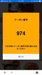 ココスのYahoo!Japanアプリクーポン「メイプルココッシュ割引クーポン(2021年3月30日8:59まで)」