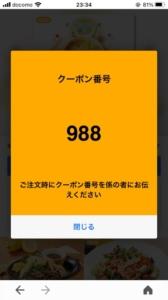 ココスのYahoo!Japanアプリクーポン「低アレルゲンおこさまドリア割引きクーポン(2021年4月29日8:59まで)」