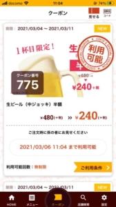 ココスのココウェブアプリクーポン「【1杯目限定】ビール(中ジョッキ)割引クーポン(2021年3月11日まで)」