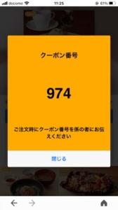 ココスのYahoo!Japanアプリクーポン「メイプルココッシュ割引クーポン(2021年3月18日8:59まで)」