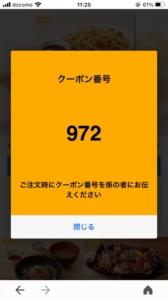 ココスのYahoo!Japanアプリクーポン「カリカリポテト割引クーポン(2021年3月18日8:59まで)」