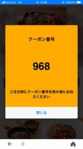 ココスのYahoo!Japanアプリクーポン「ごろごろ野菜とチキンのトマト煮込み風包み焼き割引きクーポン(2021年3月30日8:59まで)」