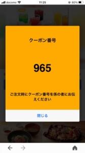 ココスのYahoo!Japanアプリクーポン「プレミアムドリンクバーセット割引きクーポン(2021年3月18日8:59まで)」