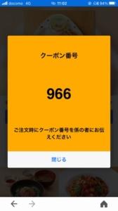 ココスのYahoo!Japanアプリクーポン「おこさまオムライス割引クーポン(2021年3月30日8:59まで)」