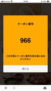 ココスのYahoo!Japanアプリクーポン「おこさまオムライス割引クーポン(2021年3月18日8:59まで)」