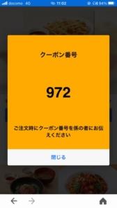 ココスのYahoo!Japanアプリクーポン「カリカリポテト割引クーポン(2021年3月30日8:59まで)」