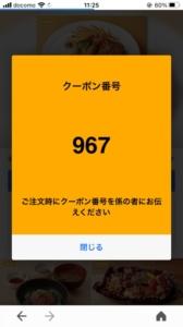 ココスのココスのYahoo!Japanアプリクーポン「おこさまハンバーグ&エビフライプレート割引クーポン(2021年3月18日8:59まで)」
